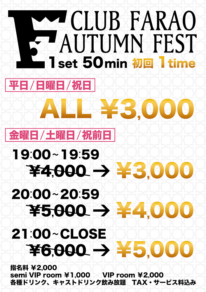【イベント情報】AUTUMN FEST