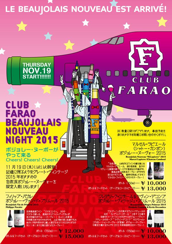 CLUB FARAO BEAUJOLAIS NOUVEAU NIGHT 2015