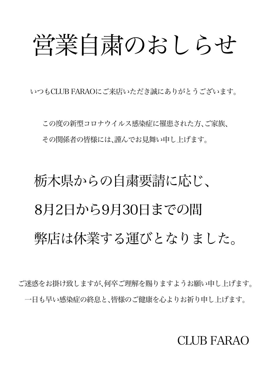 営業自粛のおしらせ(9/10更新)